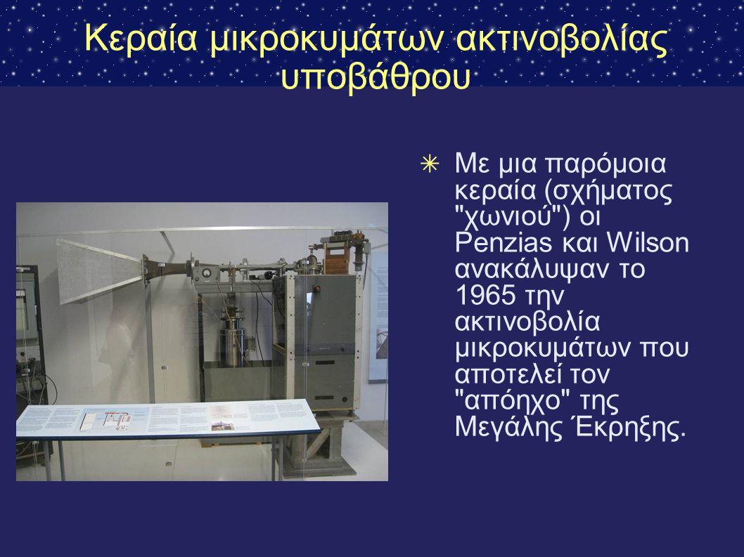 Κεραία μικροκυμάτων ακτινοβολίας υποβάθρου ✴ Με μια παρόμοια κεραία (σχήματος