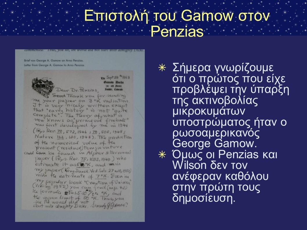 Επιστολή του Gamow στον Penzias ✴ Σήμερα γνωρίζουμε ότι ο πρώτος που είχε προβλέψει την ύπαρξη της ακτινοβολίας μικροκυμάτων υποστρώματος ήταν ο ρωσοα