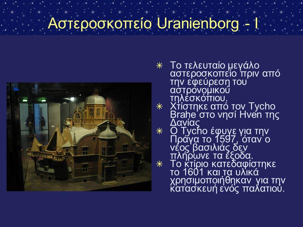 Αστεροσκοπείο Uranienborg - Ι ✴ Το τελευταίο μεγάλο αστεροσκοπείο πριν από την εφεύρεση του αστρονομικού τηλεσκόπιου. ✴ Χτίστηκε από τον Tycho Brahe σ