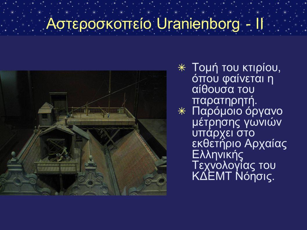 Αστεροσκοπείο Uranienborg - ΙΙ ✴ Τομή του κτιρίου, όπου φαίνεται η αίθουσα του παρατηρητή. ✴ Παρόμοιο όργανο μέτρησης γωνιών υπάρχει στο εκθετήριο Αρχ