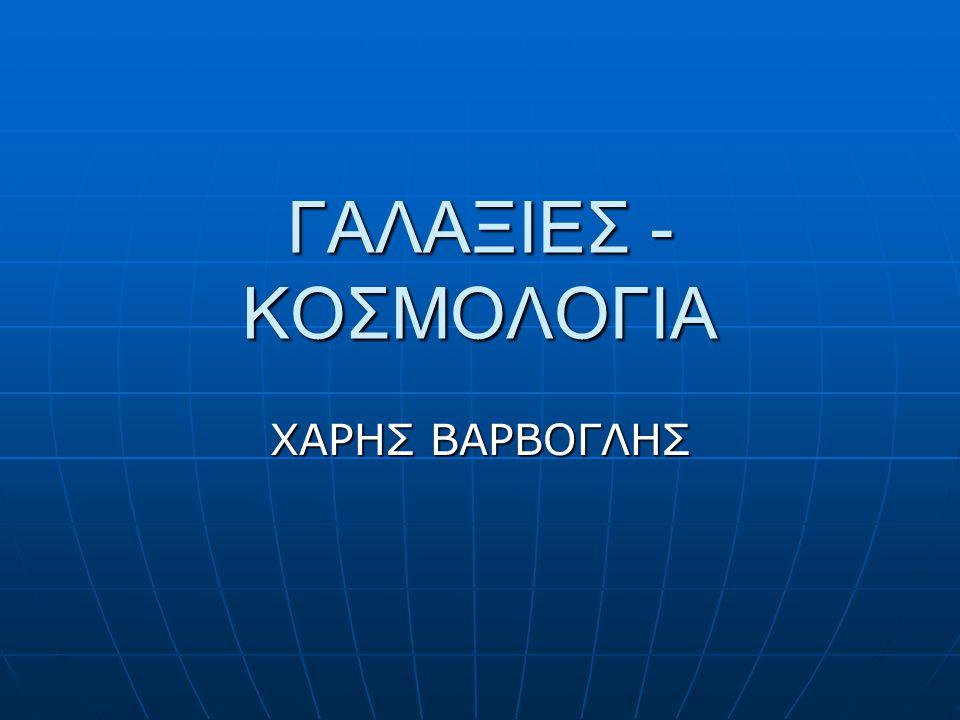 ΓΑΛΑΞΙΕΣ - ΚΟΣΜΟΛΟΓΙΑ ΧΑΡΗΣ ΒΑΡΒΟΓΛΗΣ