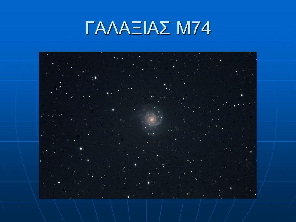 ΓΑΛΑΞΙΑΣ Μ74