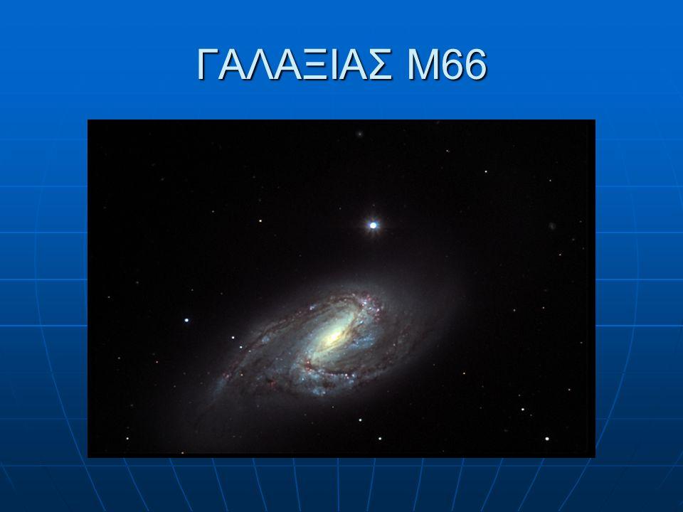 ΓΑΛΑΞΙΑΣ Μ66