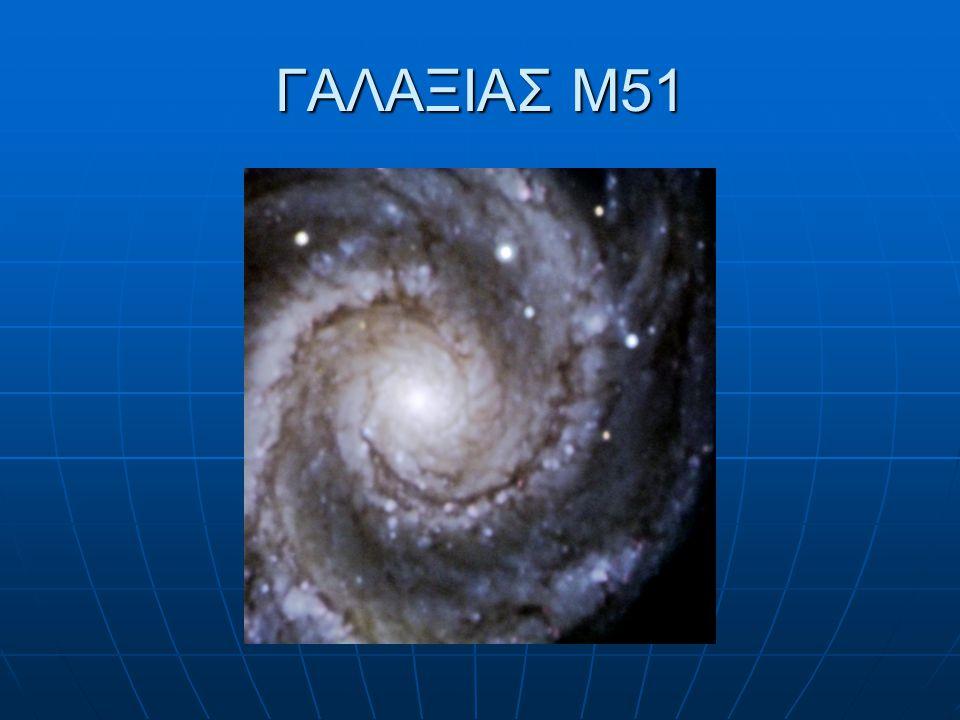 ΓΑΛΑΞΙΑΣ Μ51