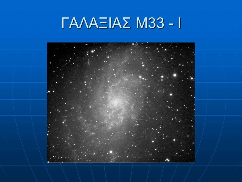 ΓΑΛΑΞΙΑΣ Μ33 - Ι