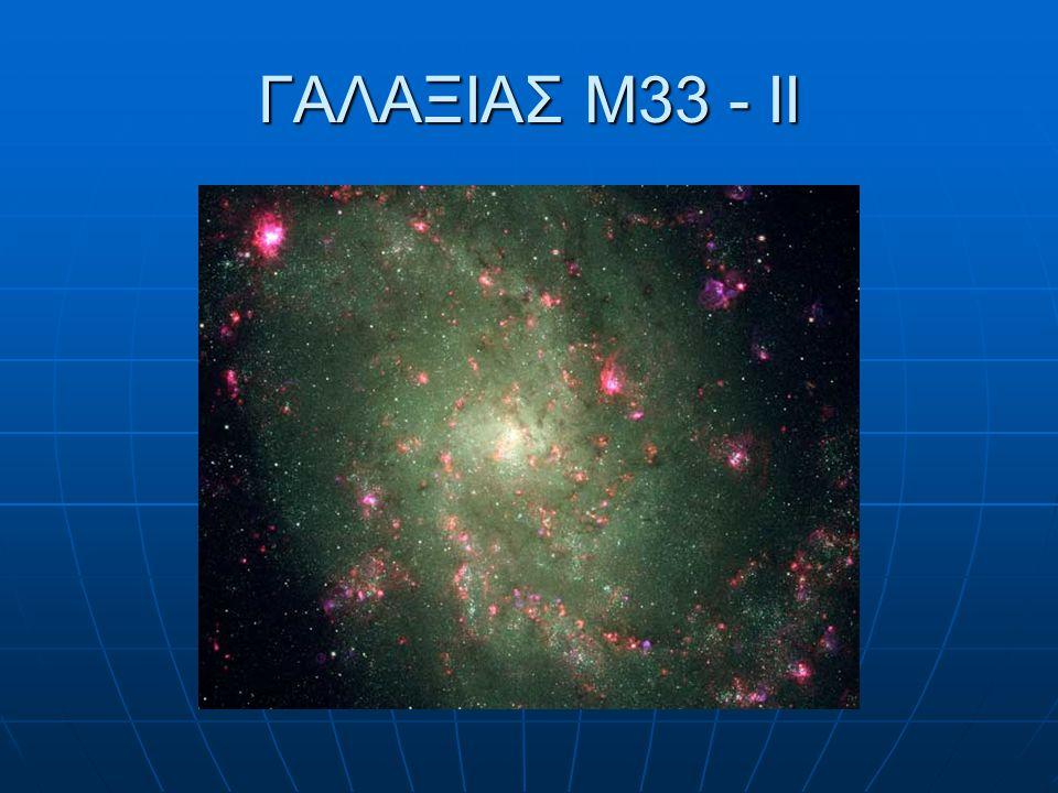 ΓΑΛΑΞΙΑΣ Μ33 - ΙΙ