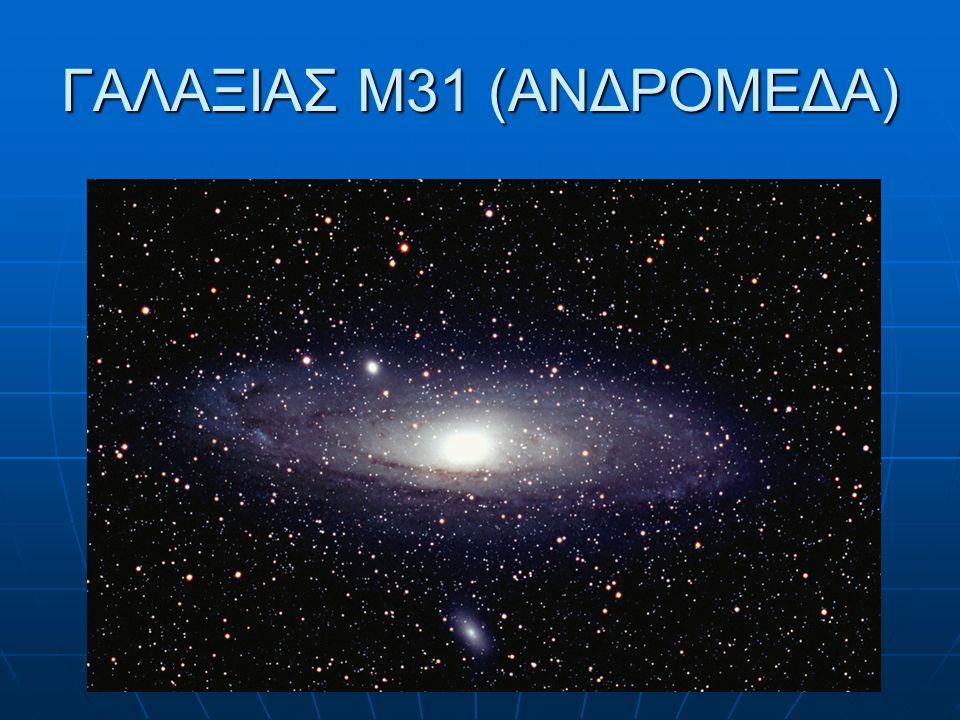 ΓΑΛΑΞΙΑΣ Μ31 (ΑΝΔΡΟΜΕΔΑ)