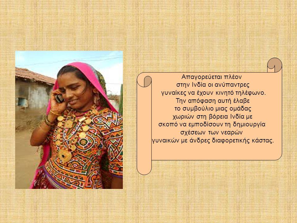 Απαγορεύεται πλέον στην Ινδία οι ανύπαντρες γυναίκες να έχουν κινητό τηλέφωνο. Την απόφαση αυτή έλαβε το συμβούλιο μιας ομάδας χωριών στη βόρεια Ινδία