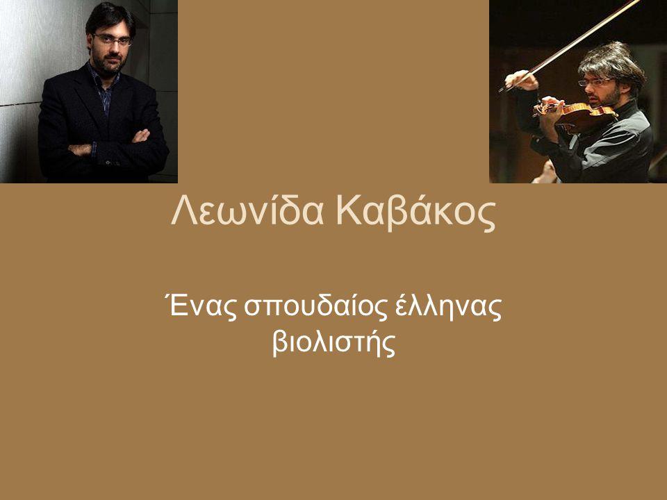 Λεωνίδα Καβάκος Ένας σπουδαίος έλληνας βιολιστής