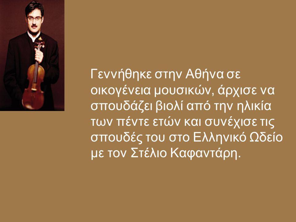 Γεννήθηκε στην Αθήνα σε οικογένεια μουσικών, άρχισε να σπουδάζει βιολί από την ηλικία των πέντε ετών και συνέχισε τις σπουδές του στο Ελληνικό Ωδείο μ