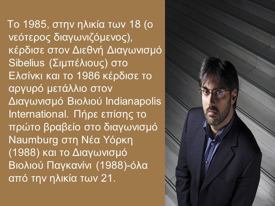 Το 1985, στην ηλικία των 18 (ο νεότερος διαγωνιζόμενος), κέρδισε στον Διεθνή Διαγωνισμό Sibelius (Σιμπέλιους) στο Ελσίνκι και το 1986 κέρδισε το αργυρ