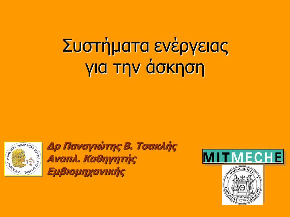 Συστήματα ενέργειας για την άσκηση Δρ Παναγιώτης Β. Τσακλής Αναπλ. Καθηγητής Εμβιομηχανικής