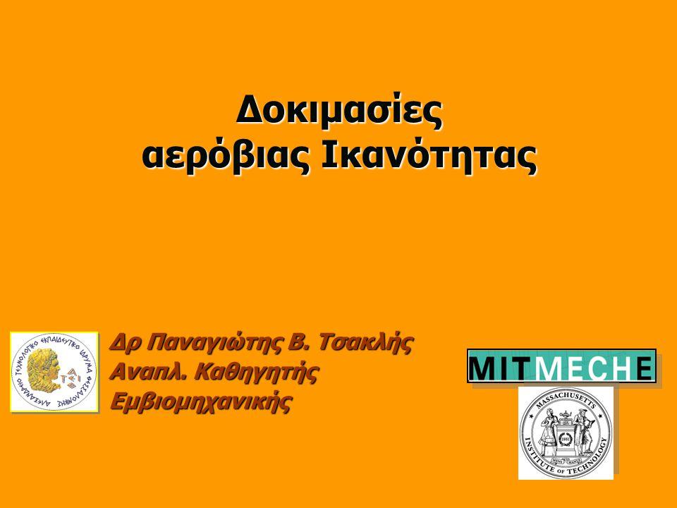 Δοκιμασίες αερόβιας Ικανότητας Δρ Παναγιώτης Β. Τσακλής Αναπλ. Καθηγητής Εμβιομηχανικής