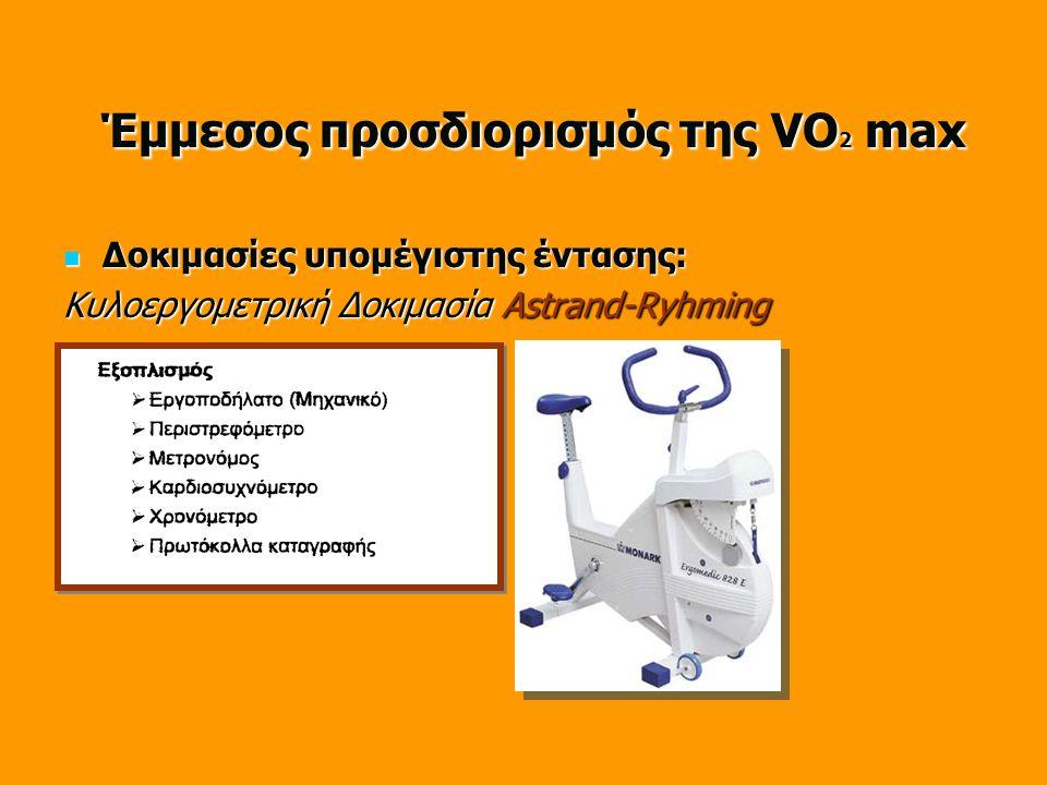 Έμμεσος προσδιορισμός της VΟ 2 max Δοκιμασίες υπομέγιστης έντασης: Δοκιμασίες υπομέγιστης έντασης: Κυλοεργομετρική Δοκιμασία Astrand-Ryhming