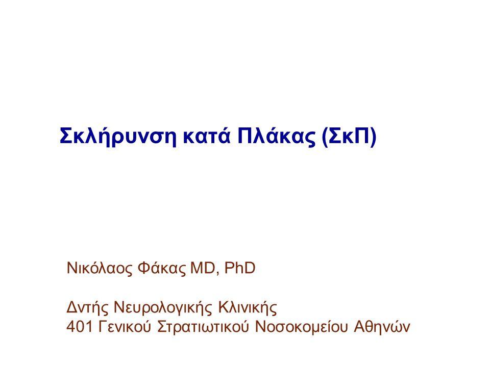 Σκλήρυνση κατά Πλάκας (ΣκΠ) Νικόλαος Φάκας MD, PhD Δντής Νευρολογικής Κλινικής 401 Γενικού Στρατιωτικού Νοσοκομείου Αθηνών