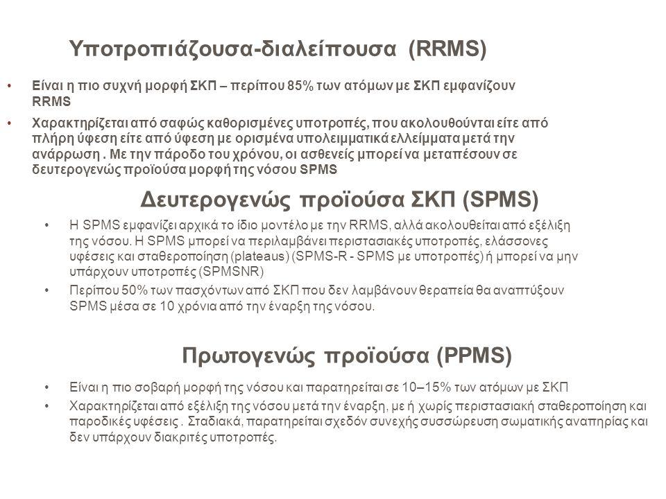 Υποτροπιάζουσα-διαλείπουσα (RRMS) Είναι η πιο συχνή μορφή ΣΚΠ – περίπου 85% των ατόμων με ΣΚΠ εμφανίζουν RRMS Χαρακτηρίζεται από σαφώς καθορισμένες υπ
