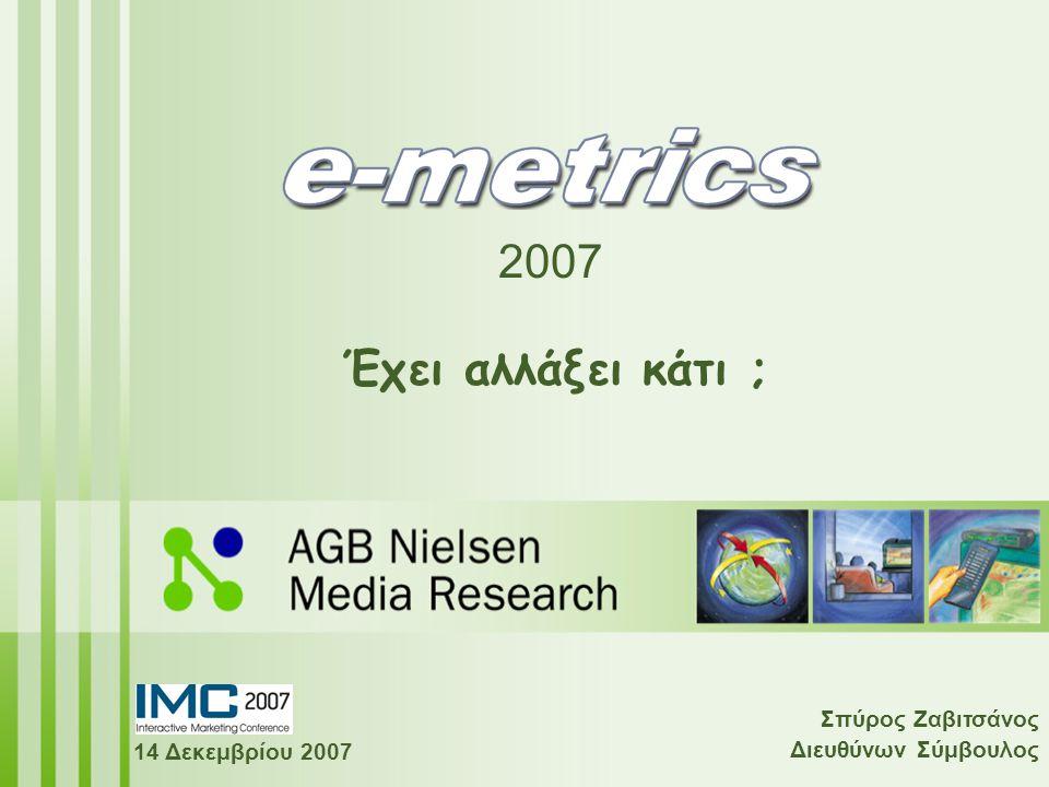  η έρευνα  γενικά  e-commerce  on-line διαφήμιση  περιεχόμενο Ενότητες