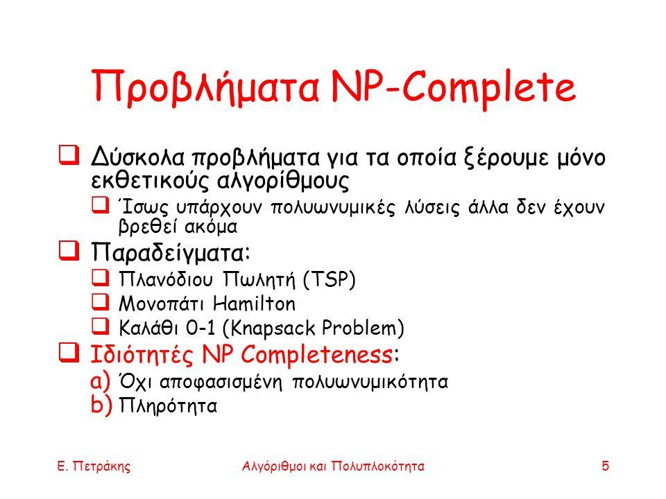 Ε. ΠετράκηςΑλγόριθμοι και Πολυπλοκότητα5 Προβλήματα NP-Complete  Δύσκολα προβλήματα για τα οποία ξέρουμε μόνο εκθετικούς αλγορίθμους  Ίσως υπάρχουν