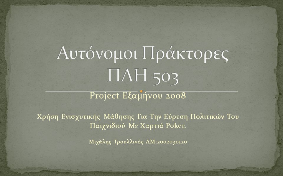 Project Εξαμήνου 2008 Χρήση Ενισχυτικής Μάθησης Για Την Εύρεση Πολιτικών Του Παιχνιδιού Με Χαρτιά Poker.