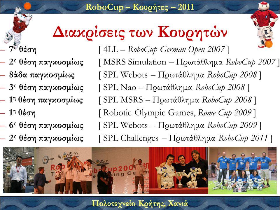 RoboCup – Κουρήτες – 2011 Πολυτεχνείο Κρήτης, Χανιά Διακρίσεις των Κουρητών –7 η θέση [ 4LL – RoboCup German Open 2007 ] –2 η θέση παγκοσμίως [ MSRS Simulation – Πρωτάθλημα RoboCup 2007 ] –8άδα παγκοσμίως [ SPL Webots – Πρωτάθλημα RoboCup 2008 ] –3 η θέση παγκοσμίως [ SPL Nao – Πρωτάθλημα RoboCup 2008 ] –1 η θέση παγκοσμίως [ SPL MSRS – Πρωτάθλημα RoboCup 2008 ] –1 η θέση [ Robotic Olympic Games, Rome Cup 2009 ] –6 η θέση παγκοσμίως [ SPL Webots – Πρωτάθλημα RoboCup 2009 ] –2 η θέση παγκοσμίως [ SPL Challenges – Πρωτάθλημα RoboCup 2011 ]