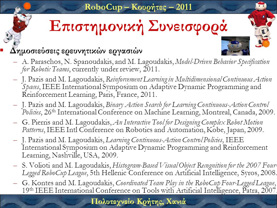 RoboCup – Κουρήτες – 2011 Πολυτεχνείο Κρήτης, Χανιά Επιστημονική Συνεισφορά  Δημοσιεύσεις ερευνητικών εργασιών –A.