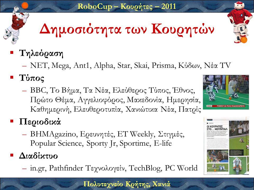 RoboCup – Κουρήτες – 2011 Πολυτεχνείο Κρήτης, Χανιά Δημοσιότητα των Κουρητών  Τηλεόραση –ΝΕΤ, Mega, Ant1, Alpha, Star, Skai, Prisma, Κύδων, Νέα TV  Τύπος –BBC, Το Βήμα, Τα Νέα, Ελεύθερος Τύπος, Έθνος, Πρώτο Θέμα, Αγγελιοφόρος, Μακεδονία, Ημερησία, Καθημερινή, Ελευθεροτυπία, Χανιώτικα Νέα, Πατρίς  Περιοδικά –ΒΗΜΑgazino, Ερευνητές, ΕΤ Weekly, Στιγμές, Popular Science, Sporty Jr, Sportime, E-life  Διαδίκτυο –in.gr, Pathfinder Τεχνολογείν, TechBlog, PC World