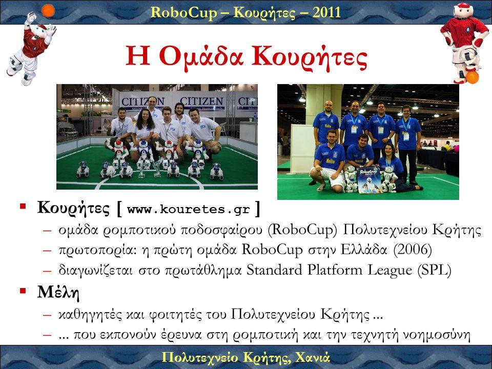 RoboCup – Κουρήτες – 2011 Πολυτεχνείο Κρήτης, Χανιά Η Ομάδα Κουρήτες  Κουρήτες [ www.kouretes.gr ] –ομάδα ρομποτικού ποδοσφαίρου (RoboCup) Πολυτεχνείου Κρήτης –πρωτοπορία: η πρώτη ομάδα RoboCup στην Ελλάδα (2006) –διαγωνίζεται στο πρωτάθλημα Standard Platform League (SPL)  Μέλη –καθηγητές και φοιτητές του Πολυτεχνείου Κρήτης...
