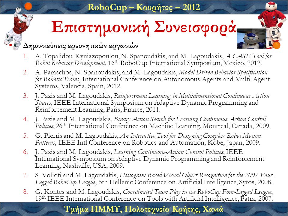 RoboCup – Κουρήτες – 2012 Τμήμα ΗΜΜΥ, Πολυτεχνείο Κρήτης, Χανιά Επιστημονική Συνεισφορά  Δημοσιεύσεις ερευνητικών εργασιών 1.A. Topalidou-Kyniazopoul