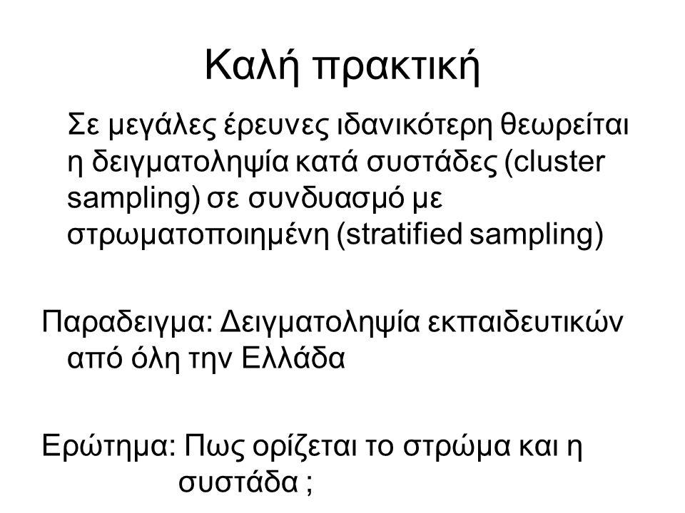 Καλή πρακτική Σε μεγάλες έρευνες ιδανικότερη θεωρείται η δειγματοληψία κατά συστάδες (cluster sampling) σε συνδυασμό με στρωματοποιημένη (stratified s
