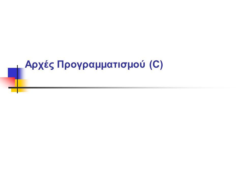 Αρχές Προγραμματισμού (C)
