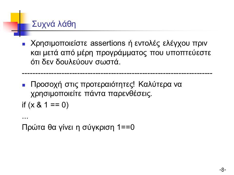 -9--9- Συχνά λάθη Προσοχή στις συνθήκες των if.