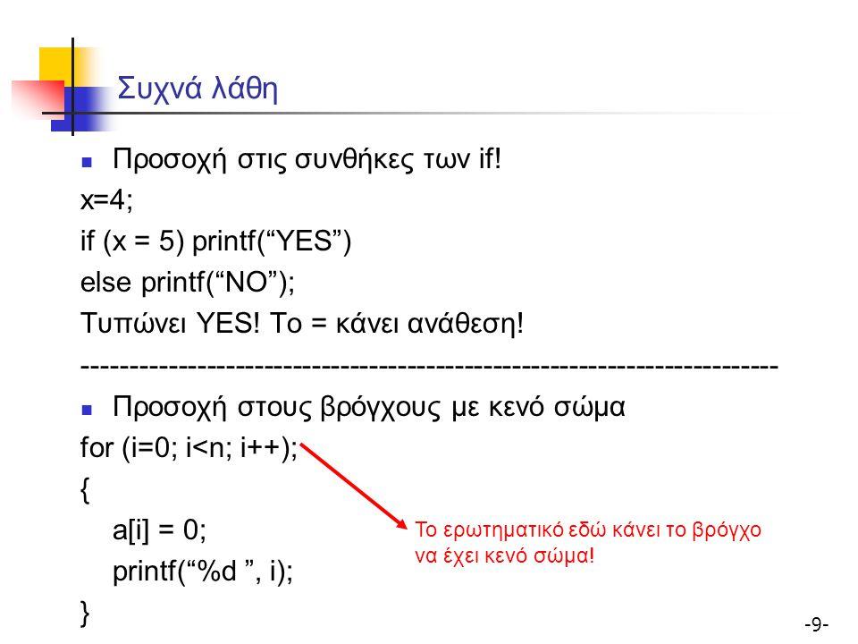 -10- Συχνά λάθη Προσοχή στο πώς καλείτε συναρτήσεις τις C.