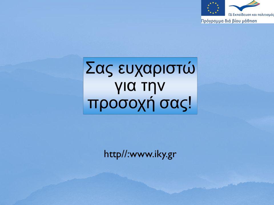 Σας ευχαριστώ για την π ροσοχή σας ! http//:www.iky.gr
