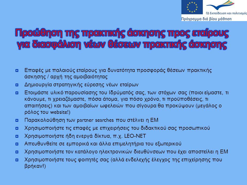  Επαφές με παλαιούς εταίρους για δυνατότητα προσφοράς θέσεων πρακτικής άσκησης / αρχή της αμοιβαιότητας  Δημιουργία στρατηγικής εύρεσης νέων εταίρων