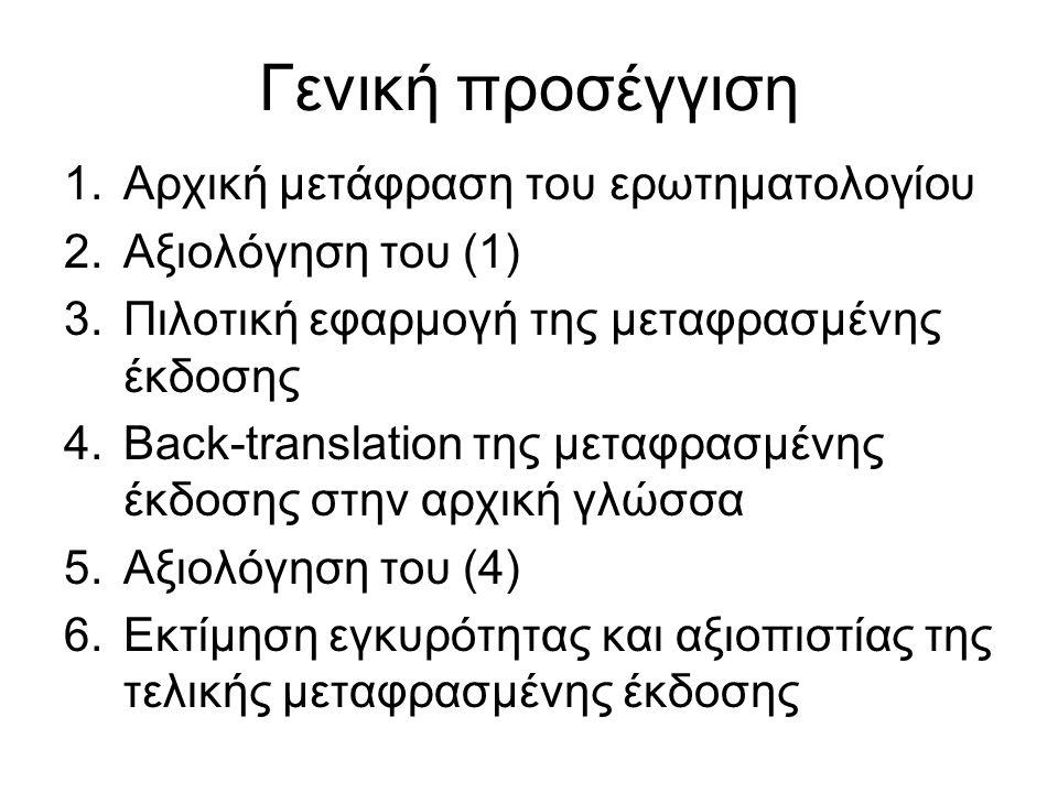 Γενική προσέγγιση 1.Αρχική μετάφραση του ερωτηματολογίου 2.Αξιολόγηση του (1) 3.Πιλοτική εφαρμογή της μεταφρασμένης έκδοσης 4.Back-translation της μετ
