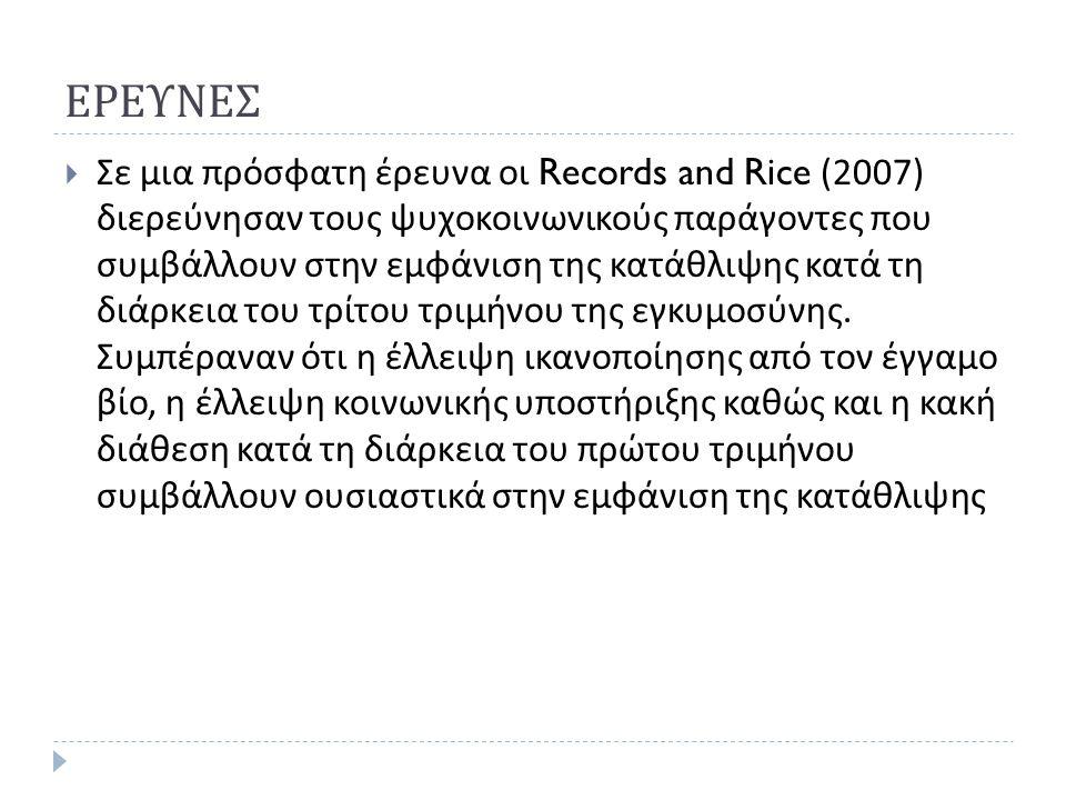 ΕΡΕΥΝΕΣ  Σε μια πρόσφατη έρευνα οι Records and Rice (2007) διερεύνησαν τους ψυχοκοινωνικούς παράγοντες που συμβάλλουν στην εμφάνιση της κατάθλιψης κα
