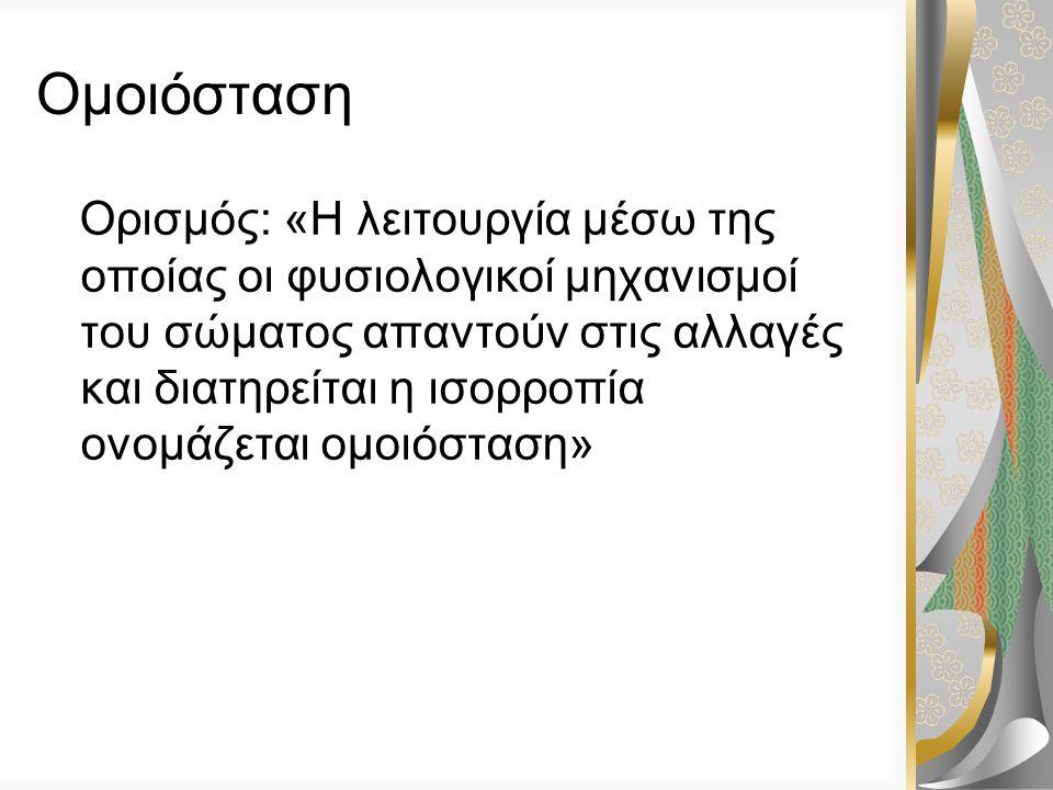 Προσαρμογή στο Στρες Σοφία Ζυγά Επίκουρος Καθηγήτρια Τμήματος Νοσηλευτικής Πανεπιστημίου Πελοποννήσου ΠΑΝΕΠΙΣΤΗΜΙΟ ΠΕΛΟΠΟΝΝΗΣΟΥ ΤΜΗΜΑ ΝΟΣΗΛΕΥΤΙΚΗΣ