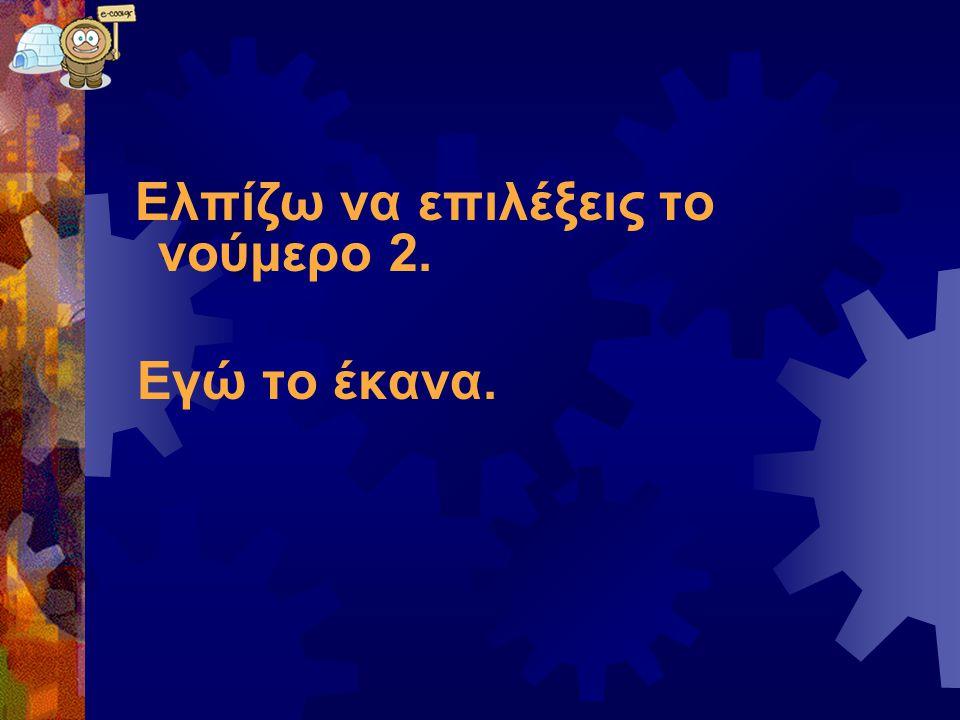 Σου άρεσε ? Πολλά περισσότερα στο… www.e-cool.gr