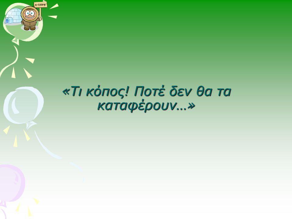 Σου άρεσε? Στείλτο σε ένα φιλαράκι για πλάκα ! Πολλά περισσότερα στο… www.e-cool.gr