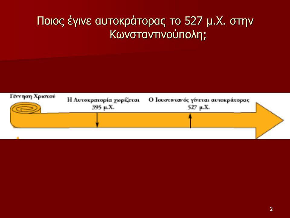 2 Ποιος έγινε αυτοκράτορας το 527 μ.Χ. στην Κωνσταντινούπολη;