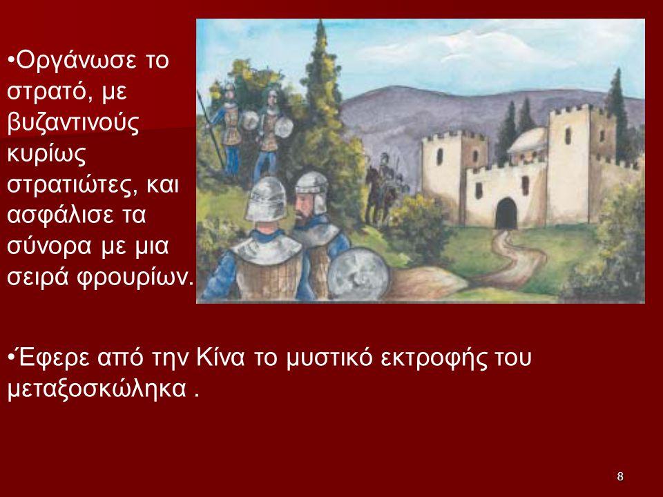 8 Οργάνωσε το στρατό, με βυζαντινούς κυρίως στρατιώτες, και ασφάλισε τα σύνορα με μια σειρά φρουρίων. Έφερε από την Κίνα το μυστικό εκτροφής του μεταξ