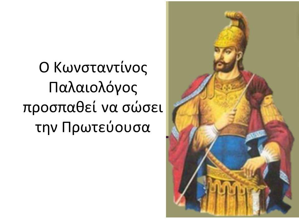 Ο νέος αυτοκράτορας Μετά το θάνατο του αυτοκράτορα Ιωάννη Η Παλαιολόγου, πέθανε το 1448, νέος αυτοκράτορας έγινε ο αδελφός του Κωνσταντίνος, Δεσπότης (κυβερνήτης ) του Μιστρά.