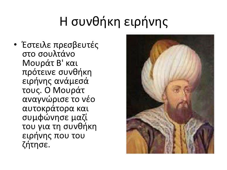 Η συνθήκη ειρήνης Έστειλε πρεσβευτές στο σουλτάνο Μουράτ Β και πρότεινε συνθήκη ειρήνης ανάμεσά τους.