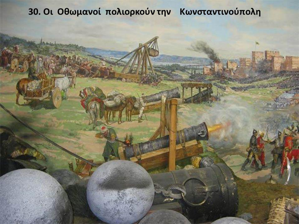 30. Οι Οθωμανοί πολιορκούν την Κωνσταντινούπολη