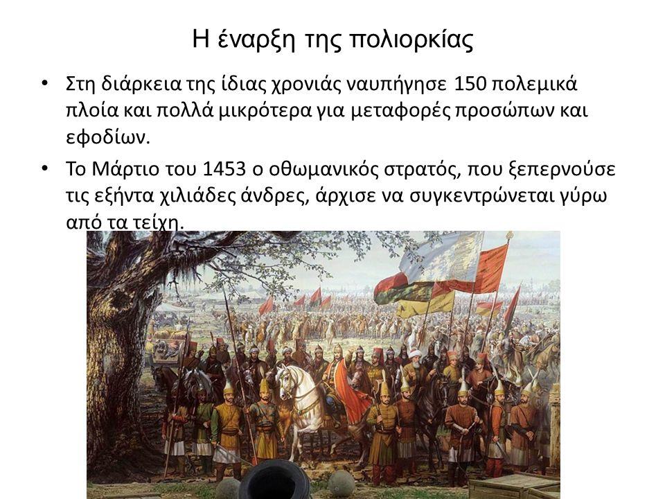 Η έναρξη της πολιορκίας Στη διάρκεια της ίδιας χρονιάς ναυπήγησε 150 πολεμικά πλοία και πολλά μικρότερα για μεταφορές προσώπων και εφοδίων.