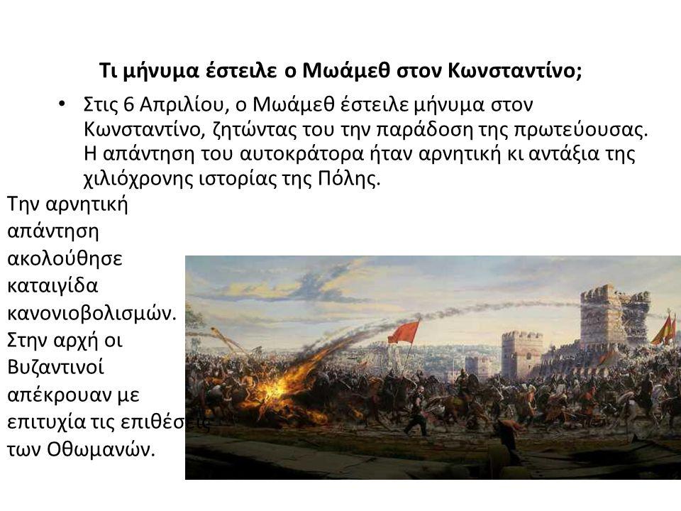 Τι μήνυμα έστειλε ο Μωάμεθ στον Κωνσταντίνο; Στις 6 Απριλίου, ο Μωάμεθ έστειλε μήνυμα στον Κωνσταντίνο, ζητώντας του την παράδοση της πρωτεύουσας.