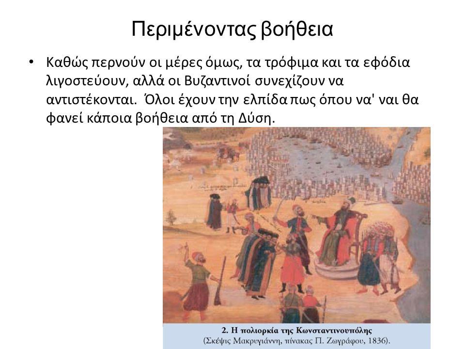 Περιμένοντας βοήθεια Καθώς περνούν οι μέρες όμως, τα τρόφιμα και τα εφόδια λιγοστεύουν, αλλά οι Βυζαντινοί συνεχίζουν να αντιστέκονται.