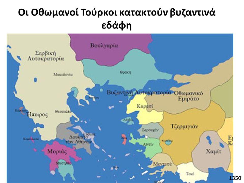 Οι Οθωμανοί Τούρκοι κατακτούν βυζαντινά εδάφη 1350
