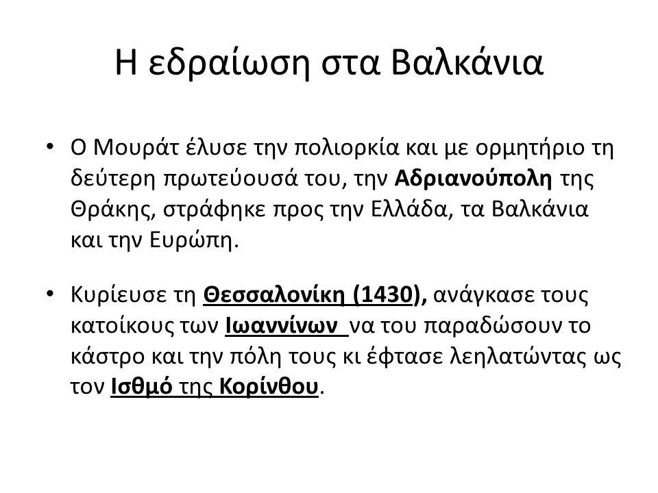 Η εδραίωση στα Βαλκάνια Ο Μουράτ έλυσε την πολιορκία και με ορμητήριο τη δεύτερη πρωτεύουσά του, την Αδριανούπολη της Θράκης, στράφηκε προς την Ελλάδα