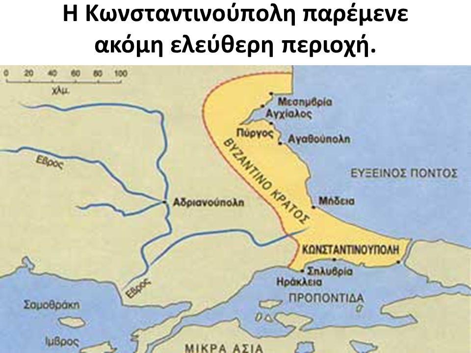 Η Κωνσταντινούπολη παρέμενε ακόμη ελεύθερη περιοχή.
